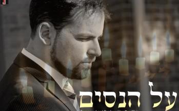 Ben Klein – Al Hanisim