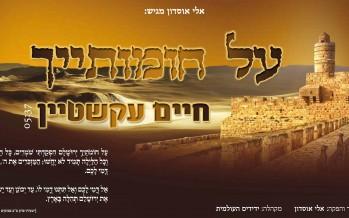 Chaim Eckstein – Al Chomosayich [Asara B'Tevet]