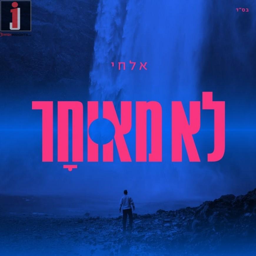 "A New Single From Elchai: A Beautiful Duet With Gad Elbaz ""Lo Meuchar"" Off His Upcoming Debut Album ""Meirim Neshamot"""