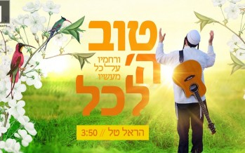 Tov Hashem Lakol – Harel Tal With The Last Single Before The Release Of His Album!