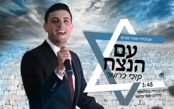 "Kobi Brummer With A New Single ""Am Hanetzach"""
