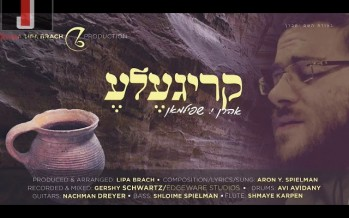 "Aron Yosef Spielman Releases His Debut Single ""Krigelleh"""