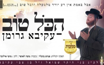 "Vibrating! On His Son's First Yahrzeit, Akiva Groman Sang ""Hakol Tov"" With The Malchus Choir"