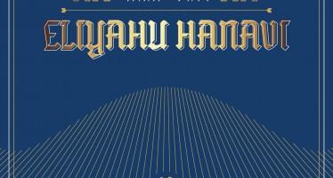 Matt Dubb – Eliyahu Hanavi (feat. MUNCH)