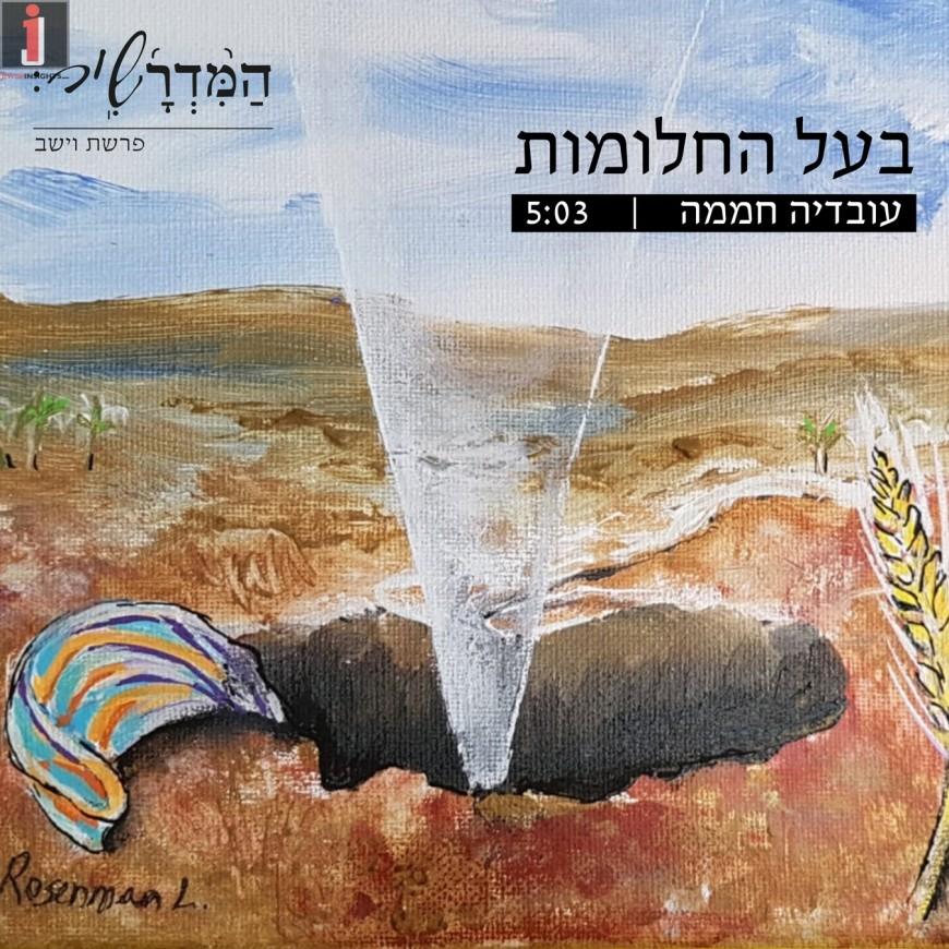 Ovadia Chamama – Hamidrashir – Baal Hachalomot