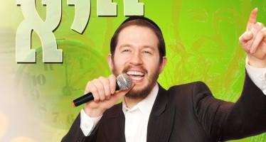 """Ya Ya!"" Shloime Gertner Releases His Hit Song In A Thrid Language. Yiddish!"