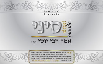 "Just Before His Great Comeback With A New Album, Sinai Mauda Presents ""Amar Rabbi Yossi""!"