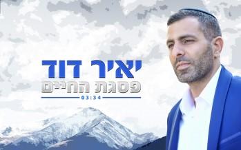 Yair David – Pisgat HaChaim