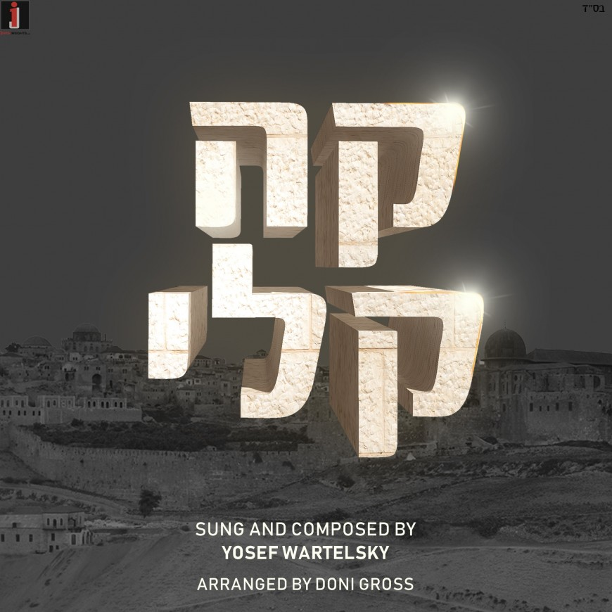 "Yosef Wartelsky Releases Debut Single ""Kah Keili"""