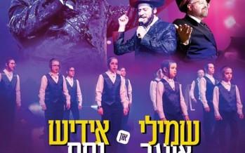 DVD Trailer: Bracha & Nachas! Ft. Shmueli Ungar, Yiddish Nachas, Yedidim, Freilach