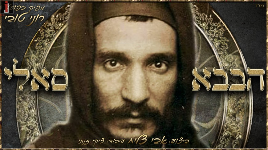 """Avi Tzaliach Sings A Moving Song In Honor Of The """"Baba Sali"""""""