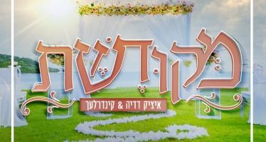 Mekudashet I Itzik Dadya & Kinderlach