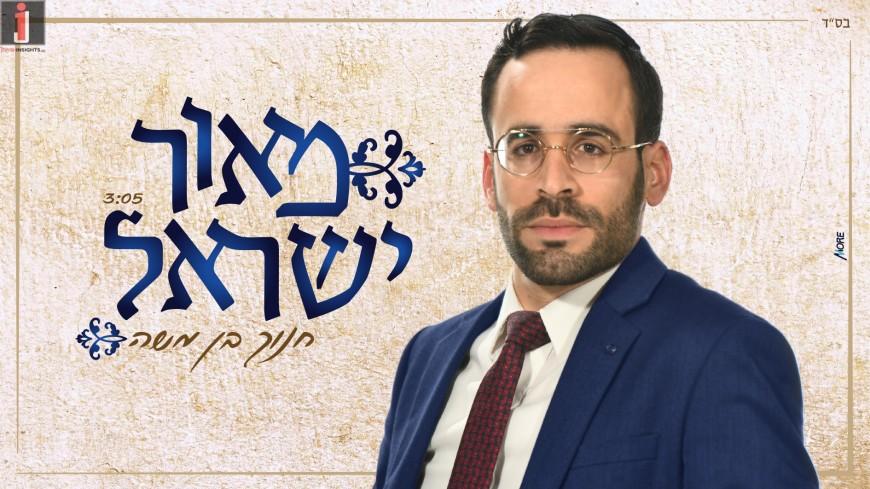 In Honor of Maran: Chanoch Ben Moshe – Ma'or Yisrael