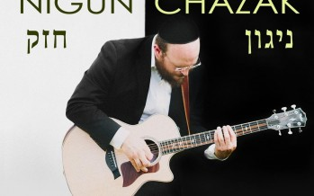 Eitan Katz – Nigun Chazak (Official Audio)