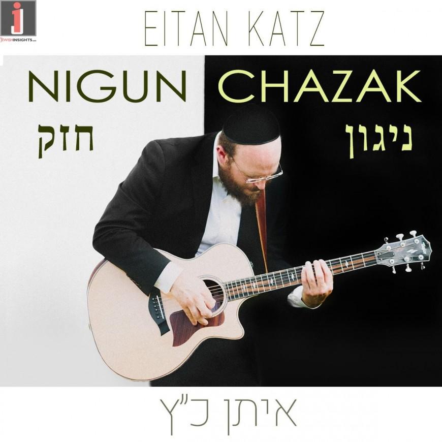 Eitan Katz – Nigun Chazak (Official Audio)