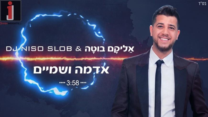 Elikam Buta & DJ Niso Slob – Adama V'Shamayim Remix