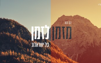 "Gil Israelov Presents A Ethnic Israeli Rock Ballad ""Mizman Lizman"""