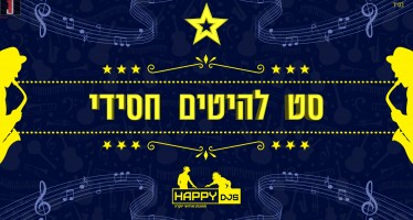 Happy DJ's – Chasidic Wedding Collection
