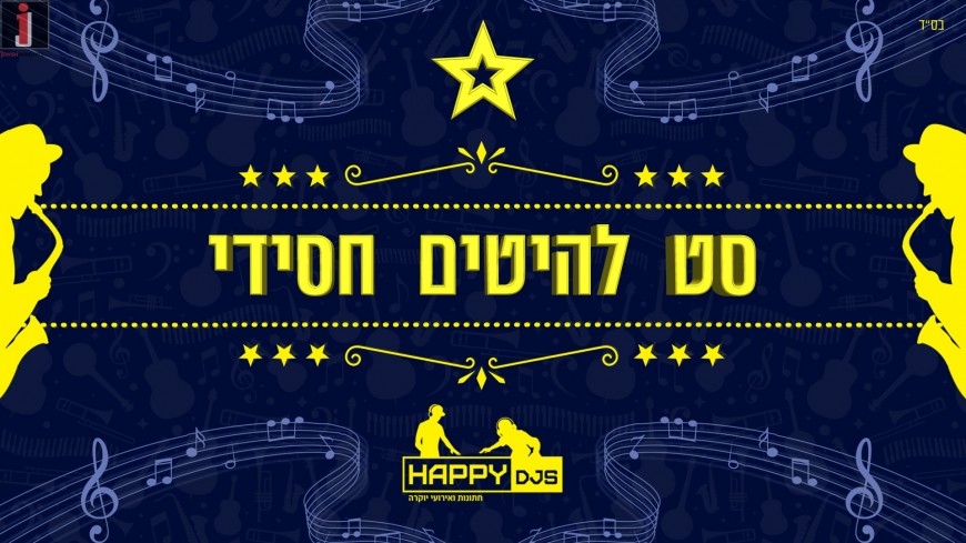 Happy DJ's – Chasidic Wedding Collection
