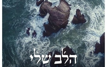 "Yishai Ribo On The Way To His Fourth Album ""Halev Sheli"""