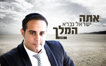 "Israel Gavra In A New & Moving Ballad ""Ata HaMelech"""