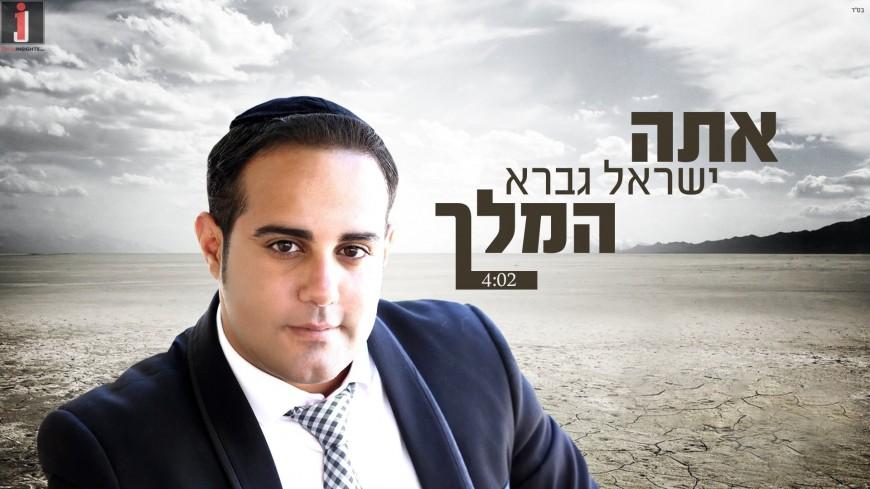 """Israel Gavra In A New & Moving Ballad """"Ata HaMelech"""""""
