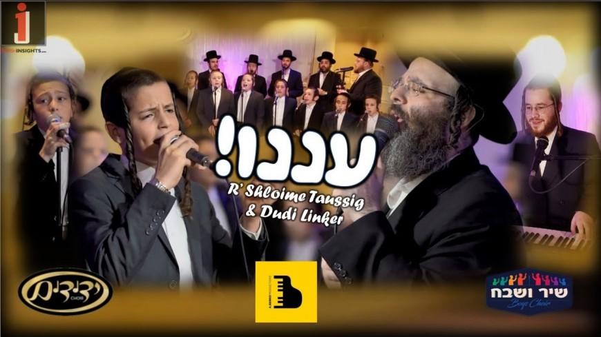 R' Shloime Taussig, Dudi Linker, Yedidim, Shir V'shevach, A Berko