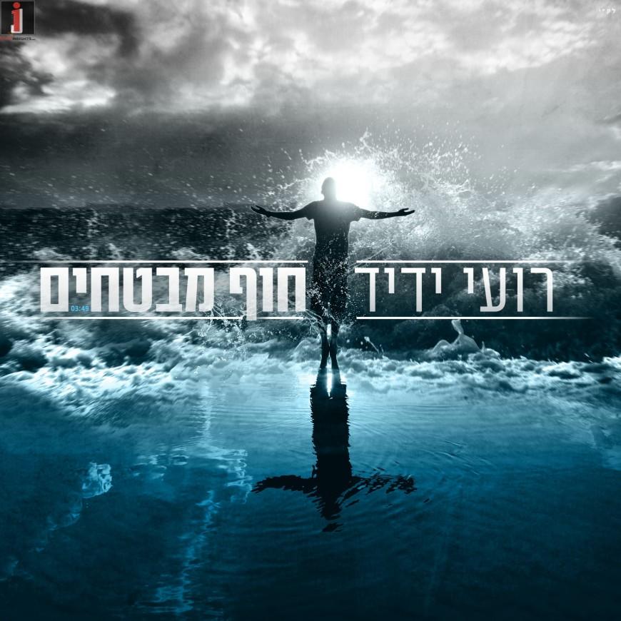 Roy Yadid – Chof Mivtachim