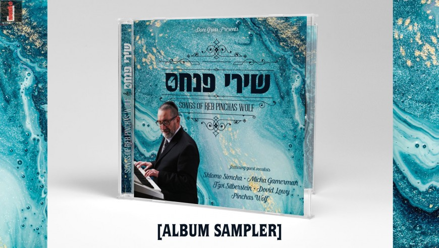 Shirei Pinchas 4 [Audio Sampler]