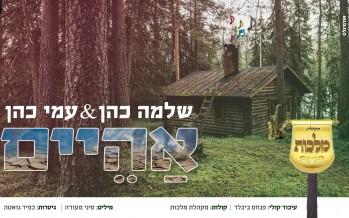"Shlomo Cohen & Ami Cohen Return With The Historic New Cover ""Aheim"""
