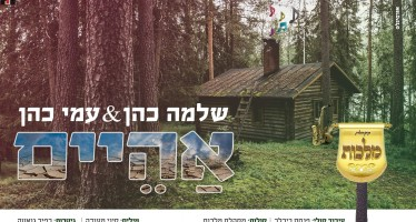 "Shlomo Cohen & Ami Cohen Return With The Historic New Cover ""Aheim"""