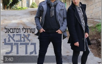 Sruli & Netanel – Abba Gadol \\ Sarit Hadad Cover (Official Music Video)
