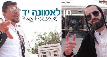 "Shay Gez & Eyal Oved ""Ten Laemuna Yad"" Prod By Ritmo"