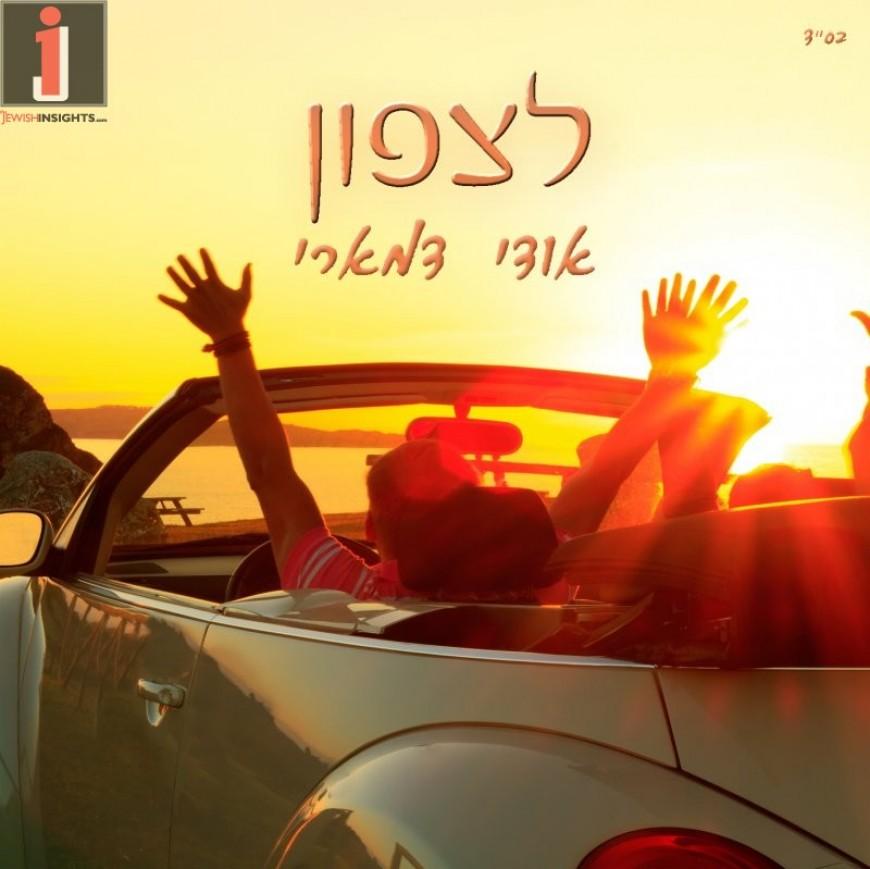 "Udi Damari Releases New Single ""La'Tzafon"""