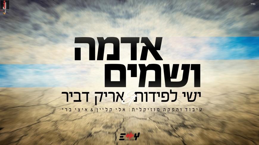 Yishai Lapidot & Arik Dvir – Adama Veshamayim