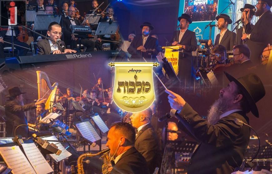 "Shulem Brodt, The Malchus Choir & Mona Rosenblum in London: ""Gam Ki Eilech!"""