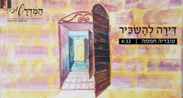 Midresher Shemot: Ovadia Chamama & Ohev Chamama With A Song For Parashat Teruma – Dira L'haskir