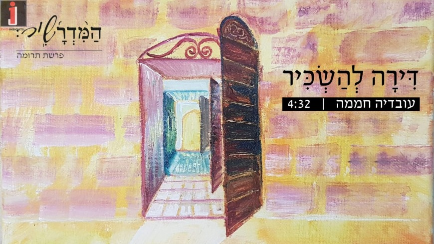 Midresher Shemot: Ovadia Chamama & Ohev Chamama With A Song For Parashat Teruma – Dira L'haskir