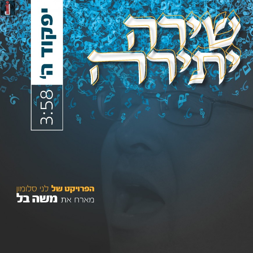 """The Album That Will Give You """"Shira Yetaira"""" From Lenny Solomon"""