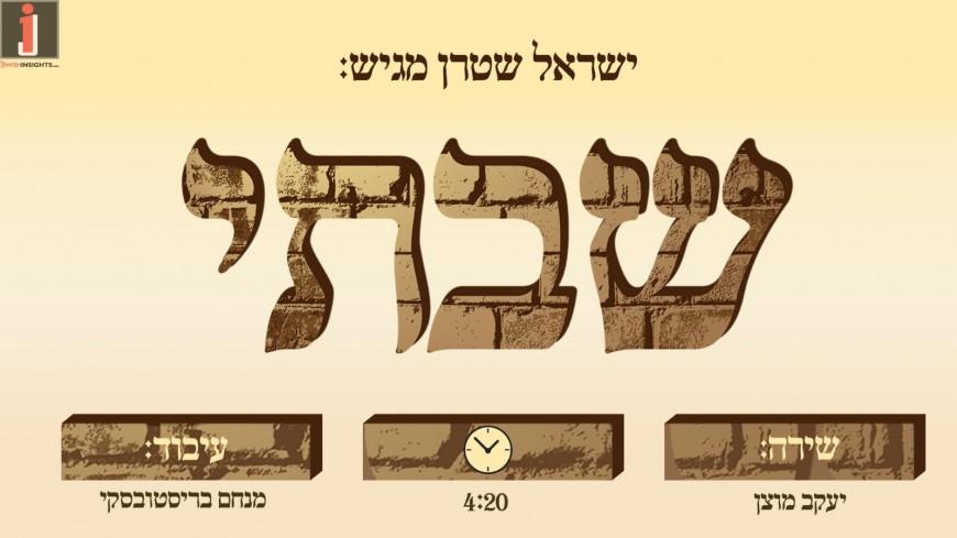 Yisrael Stern Presents: Shir HaYeshuot Shel Rosh Yeshiva – Shivti!