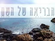 """""""Habriya Shel HaShem"""" Dror Yitzhak"""