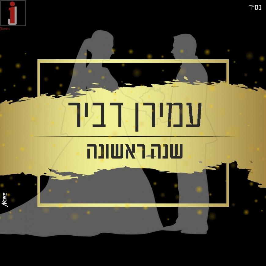 "Amiran Dvir ""Shana Rishona"" Official Music Video"