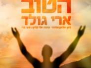 "Avigdor Meir Presents: Ari Gold With His Debut Single ""Hatov"""