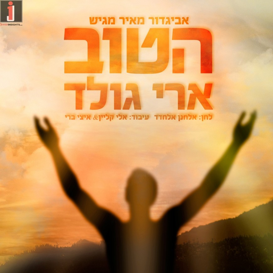 "Avigdor Meir Presents: Ari Gold With His Debut Single ""Hatov"""
