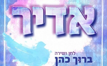 New Music From London Up and Coming Singer: Baruch Cohen!