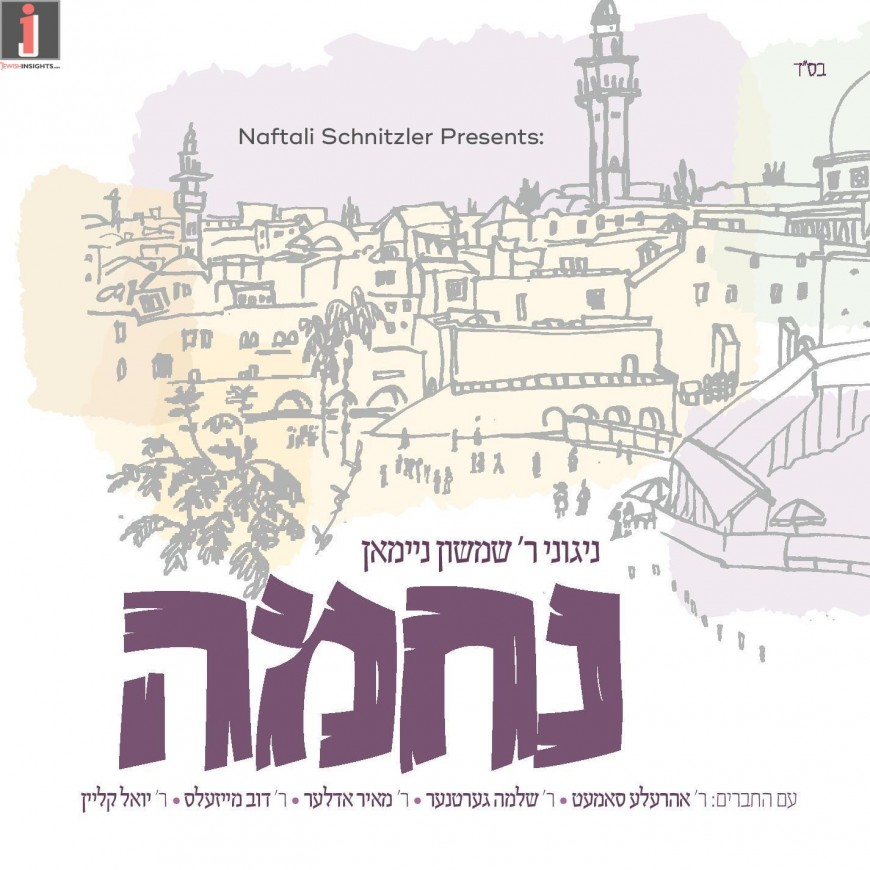 Nechuma – R' Shimshon Neiman [Album Preview]