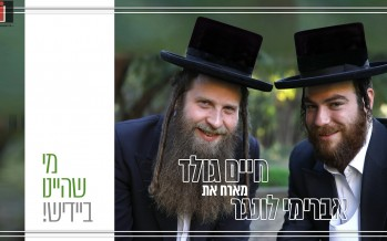 "After 4 Years: Chaim Gold Hosts Avremi Lunger & They Sing The Hit ""Mi Sh'Hayinu"" In Yiddish"