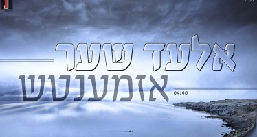 A Yiddish Song From The Words of Rabbi Nachman: Elad Shaer – Azamentch