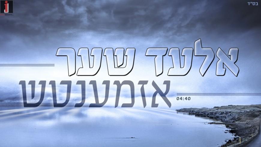 A Yiddish Song From The Words of Rabbi Nachman: Elad Shaer – Azamentch