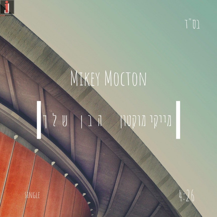 Mikey Mocton – Haben Shelcha